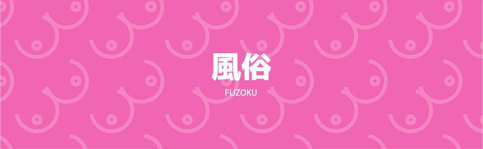 fuzoku collection
